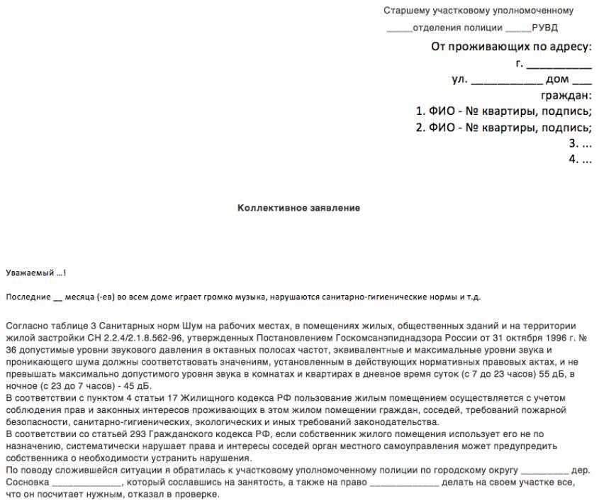 Коллективное заявление об увольнении сотрудника