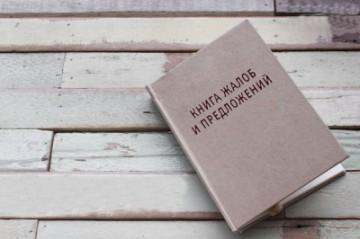 Как отвечать на заявление в книге жалоб и предложений