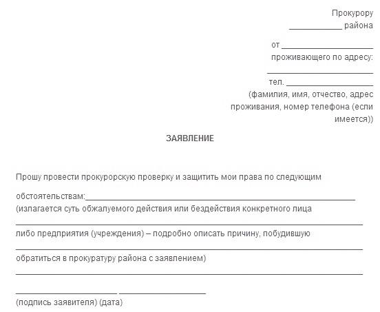 Образец заявления на выдачу паспорта в 14 лет